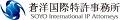 蒼洋国際特許事務所